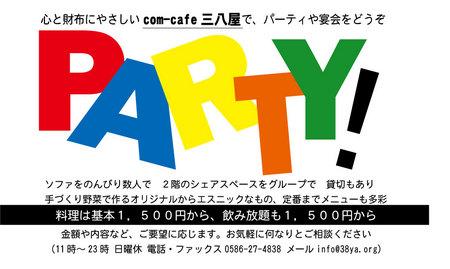 party!三八屋看板101205.jpg