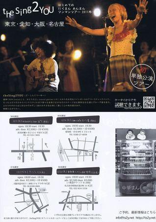 111210sing2youライブ表裏_R.jpg