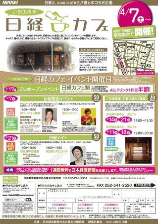 120223一宮日経カフェ10notrim_R.jpg