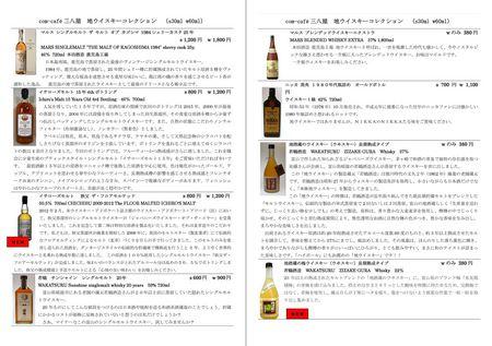 120328三八屋_地ウイスキーコレクション_R.jpg