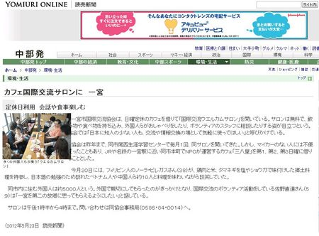120523ynpnetcom-cafe三八屋国際交流カフェ.jpg