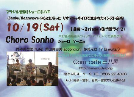 131019ショーロソーニョライブ@com-cafe三八屋_6S.jpg