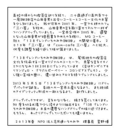 138ブレンドいちのみや珈琲説明文星野博151016_16w.jpg
