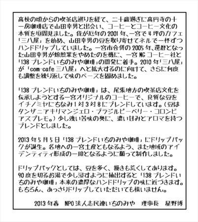 138ブレンドいちのみや珈琲説明文星野博160613_1.6w.jpg