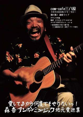 140130森香live@com-cafe三八屋_地元愛巡業131227_16.jpg