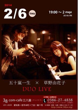 140206五十嵐一生live@com-cafe三八屋加藤恵介_16.jpg