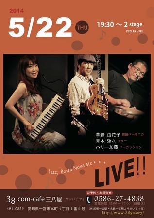 140522草野青木加藤live@com-cafe三八屋フライヤー.jpg