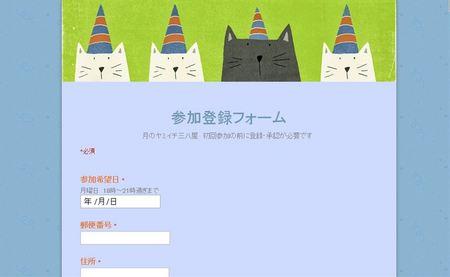 141017 月のヤミイチ 参加登録フォーム_8w.jpg