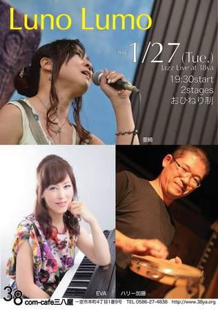 150127 Luno Lumo 亜綺 EVA ハリー加藤live@三八屋.jpg