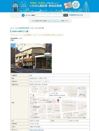 150616_いちみん商品券_参加店_三八屋_http__biz.123.jp_i-shohinken_shop_detail_ページ_1.jpg