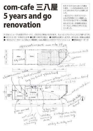 150831_com-cafe三八屋5周年リノベーション案内_16w.jpg