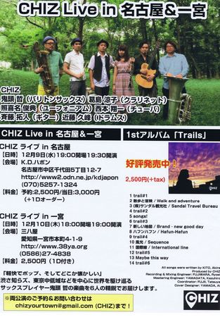 151210CHIZライブin名古屋&一宮_16w.jpg