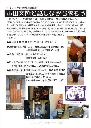 160220山田文隆と話しながら飲もう一宮ブルワリー_16L.jpg