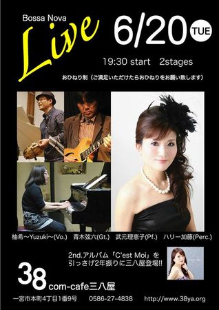 170620 柚希 ハロー 武元 青木源六 live in com-cafe三八屋_16w.jpg