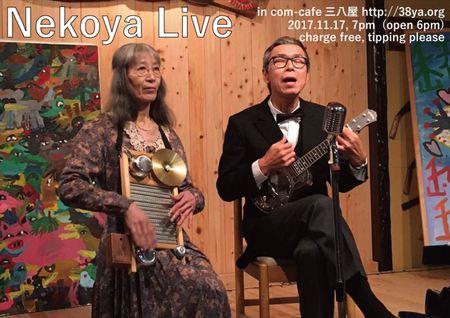 171117-nekoya-ネコヤlive-in-com-cafe三八屋_16w.jpg