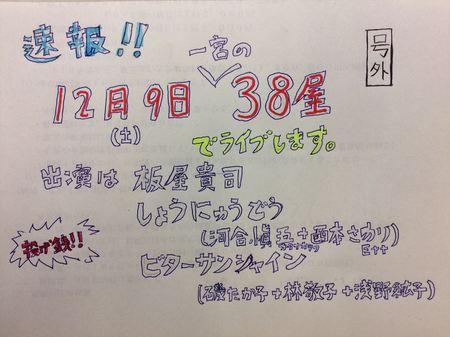 171209 河合慎五 板屋貴司 live in com-cafe三八屋 171001_16w.jpg