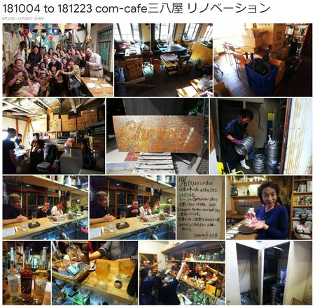 181004 to 181223 com-cafe三八屋リノベーション 181221.jpg