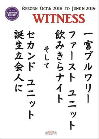 190308 一宮ブルワリー reborn 立会人 witness ポスター_w.32.jpg