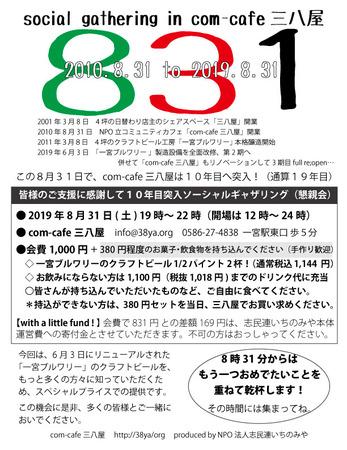 190831-com-cafe三八屋-10年目突入パーティ.jpg