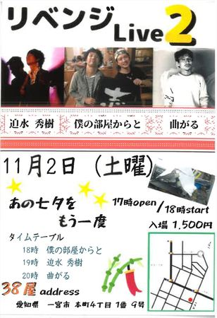 191102 リベンジlive トメちゃん com-cafe三八屋_w.32.jpg