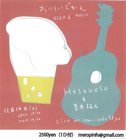 191214 おいしい時間 HOSOVOSO & 青木拓人 live in com-cafe三八屋_w16.jpg
