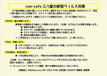200225 com-cafe三八屋は新型ウィルス対策_w32.jpg