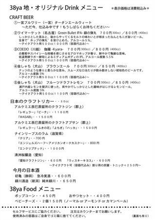 200610 ポストコロナ地オリジナル3 メニュー com-cafe三八屋_w32.jpg