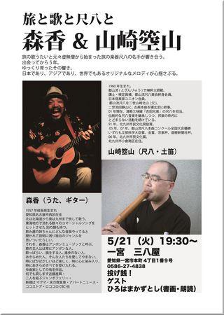 20130521森香_山崎箜山live@三八屋_R.jpg
