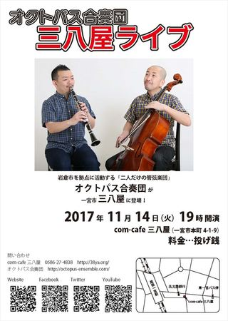 20171114ライブチラシ オクトパス合奏団live in com-cafe三八屋_16w.jpg