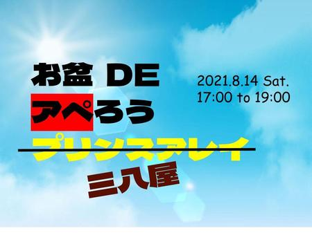20210814お盆でアぺろうプリンスアレイ三八屋 (1).jpg