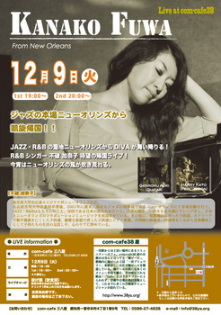 kanako_fuwa38_1.jpg