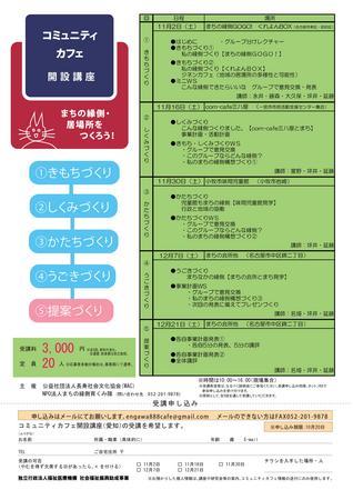 コミュニティカフェ開設講座B.jpg