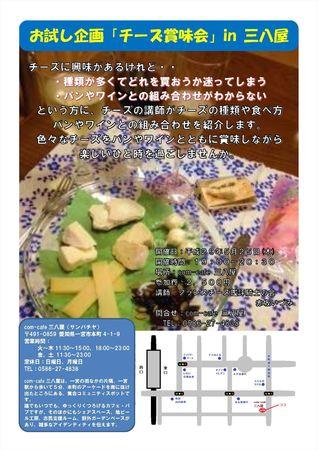 ハイ-Cheese-20170525_16w.jpg