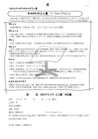 ヤミイチ月曜マルシェ三八屋130219案内申込書バック絵つき_R.jpg