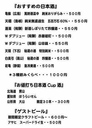 日本酒メニュー201702.jpg