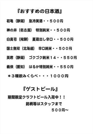 日本酒メニュー9月、2部-1_1.6w.jpg