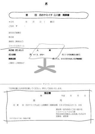 月曜マルシェ三八屋精算書バック絵つき130219.jpg