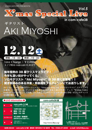 aki_miyoshi_38s.jpg