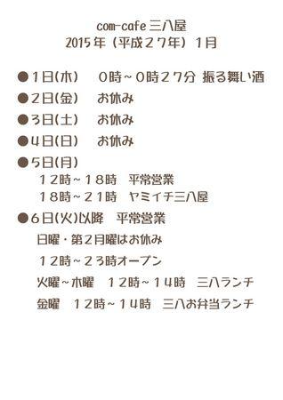 com-cafe三八屋 2015年1月予定張り紙 150101_16w.jpg