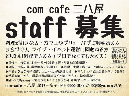 com-cafe三八屋スタッフ募集160302_1.6w.jpg