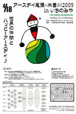 omote_4Choshino_poster090411_s.jpg