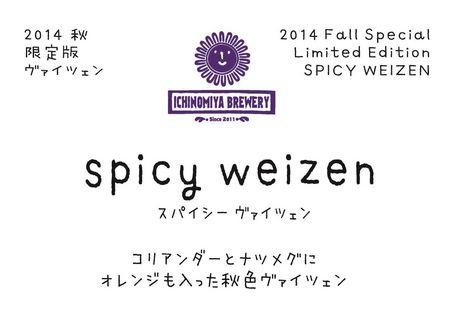 spicy weizen 140927 wo price 秋色_16w.jpg