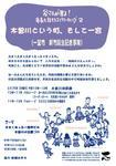 areameet_kisogawa070224ou.jpg