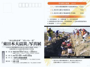 111001to25東日本大震災写真展佐藤正晴ハガキ_R.jpg