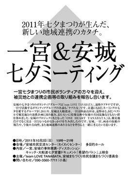 111002一宮&安城七夕小島110903.jpg