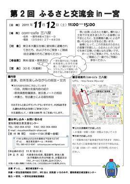 111112ふるさと交流会in一宮bill111103_RR.jpg