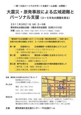 120321_3月21日公開企画案内向井忍愛知県被災者支援センター120310_ページ_1_R.jpg