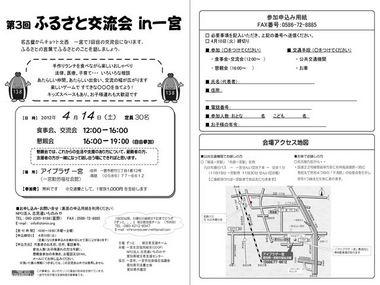 120414第3回交流会_案内パンフ_R.jpg