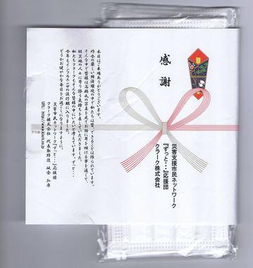 130126ずっと高橋智裕写真展クラーク株式会社協賛マスク130枚_R.jpg