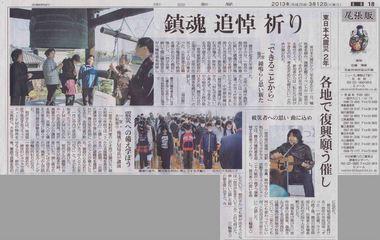 130312cnpo18震災支援ずっとライブ呉さんs_R.jpg